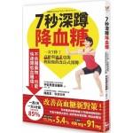 7秒深蹲·降血糖:一次7秒!高齡與過重也能輕鬆做的改良式深蹲