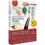 純素時代來臨!國際蔬食營養權威,教你成為自己的營養師,打造天然自癒力