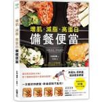 增肌·減脂·高蛋白 MEAL PREP 備餐便當:營養師研發,500卡健身瘦身便當