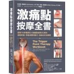 激痛點按摩全書:圖解7大疼痛部位x激痛點按摩9大原則,終結疼痛、還原身體活動力