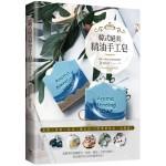 韓式絕美精油手工皂:水彩x渲染x拉花x寶石皂,33款專業技法一次學會!(二版)