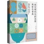 故宮裡的色彩美學與配色事典:24節氣、72物候、96件手繪文物、384種中華傳統色,重現古典生活之美