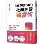 Instagram社群經營致富術:集客x行銷x吸粉,小編必學的69個超強祕技完全公開!