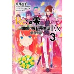 Re:從零開始的異世界生活Ex(03)劍鬼戀譚