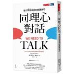 同理心對話:增加談話深度的關鍵技巧