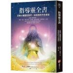 指導靈全書:召喚七種靈性幫手,完成你的今生使命