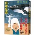 日本兄弟:松本大洋短篇集