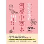 寫給女性的溫養中藥本:用科學中醫治療經痛、虛寒、便秘,改善失眠助好孕