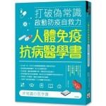人體免疫抗病醫學書:打破偽常識,啟動防疫自救力