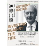 逆勢出擊:安東尼波頓的投資攻略,一位被譽為「歐洲股神」的傳奇操盤手,如何在市場主流中狙擊轉機股?