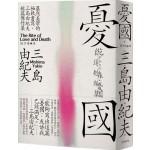 憂國:暴烈美學的極致書寫,三島由紀夫短篇傑作集【經典紀念版】