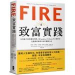 FIRE·致富實踐:全美破千萬收聽的理財人氣podcast「ChooseFI」實體化,完整傳授財務自由的關鍵心法