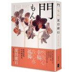 門:愛與寂寞的終極書寫,夏目漱石探索孤獨本質經典小說【典藏紀念版】