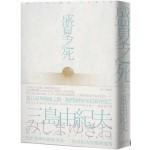 盛夏之死:失序美學的極致書寫,三島由紀夫短篇精選集【經典紀念版】