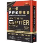 做一個更好的管理者:達成有效管理的56項基本技能與方法