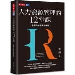 人力資源管理的12堂課(全新內容經典珍藏版)