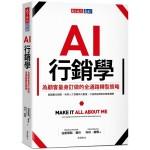 AI行銷學:為顧客量身訂做的全通路轉型策略