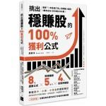 挑出穩賺股的100%獲利公式:專買「一年會漲三倍」的爆賺小型股,3萬本金在10年滾出3000萬!