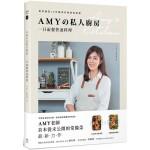 Amyの私人廚房,一日兩餐快速料理:用常備菜10分鐘做好晚餐和便當