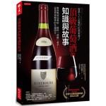 商業人士必備的紅酒素養2:頂級葡萄酒的知識與故事