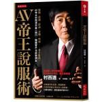 AV帝王說服術:推銷、借錢、搭訕、求職、吵架……甚至躲債,AV帝王村西透只要一開口,難纏客戶也能變朋友。