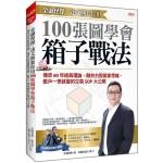 金融怪傑·達文熙教你用100張圖學會箱子戰法:傳承60年經典理論,融合台股贏家思維,散戶一學就會的交易SOP大公開