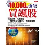 10000元也能買飆股:K線之神,光看線型一檔股票至少賺8% ,還能重複賺(加贈台股數據應用版)