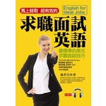 求職面試英語
