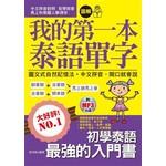 我的第一本泰語單字- 圖文式自然記憶法‧中文拼音,開口就會說(附MP3)
