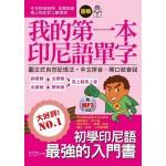 我的第一本印尼語單字:圖文式自然記憶法,中文拼音對照,開口就會說(附MP3)