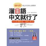 偷吃步!溜日語,中文就行了-馬上和日本人聊開來(附MP3)