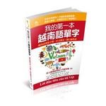 我的第一本越南語單字 -中文拼音,開口就會說(附越南語老師標準發音MP3)