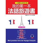 我的第一本法語旅遊書