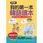 安妞!我的第一本韓語讀本