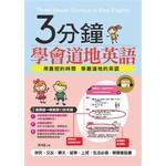 3分鐘學會道地英語:3個關鍵,輕鬆開口說英語(附贈MP3)
