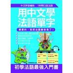 用中文學法語單字:親愛的,我把法語變容易了!(附MP3)