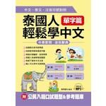泰國人輕鬆學中文:單字篇 中文.泰文.注音符號對照(附MP3+公民入籍口試題型&參考題庫)
