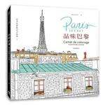 從著色體驗法式優雅-品味巴黎