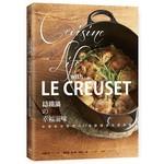 LE CREUSET鑄鐵鍋的幸福滋味:料理研究家們的77道鑄鐵鍋私房食譜
