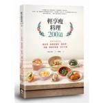 輕享瘦料理200道:美味又飽足!瘦身湯、燉煮常備菜、飯料理、湯麵、燜燒杯便當、低卡火鍋