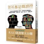 菁英都是閱讀控:日本最大讀書會創始人教你,利用高效共讀讀書法建構跨界知識庫,拓展人脈,成為一流人才、扭轉世界(增訂版)