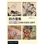 四方雲集:臺·港·中·新的繪本漫畫文圖學