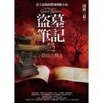 盜墓筆記第二季 之2:陰山古樓Ⅱ(全新書衣典藏版)