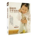 溫暖的手作布娃娃:一針一線,交織出對孩子的愛