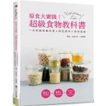 原食大實踐!超級食物教科書:一次掌握保健原理x特色食材x美味食譜