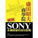 盛田昭夫商學院:解開SONY永續經營的成功密碼