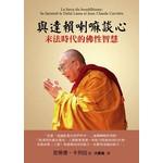 與達賴喇嘛談心:末法時代的佛性智慧