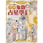 圖解象徵占星學全書 (精裝典藏版)