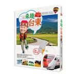 林龍的寶島行李箱系列1-來趣台東-尚趣味的景點典故、風土人情、正港玩法,你所不知道的台東一次報乎你知!