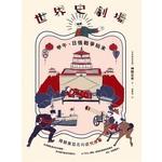 世界史劇場:甲午、日俄戰爭始末